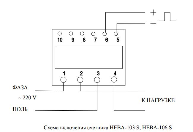 Схема подключения нева 103