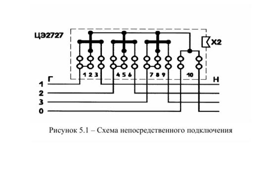 Цэ 2727 схема подключения