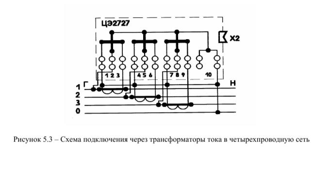 Схема подключения 3-х фазного счетчика меркурий с 3 трансформаторами
