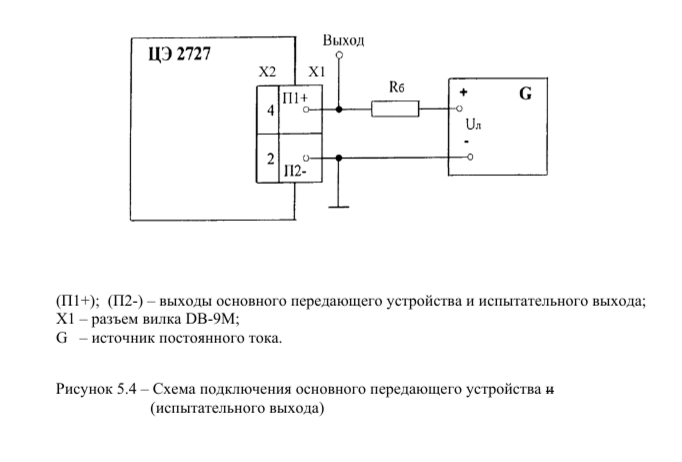 схема подключения 4