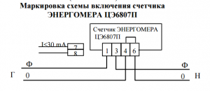 Двухфазные счетчики электроэнергии схема подключения