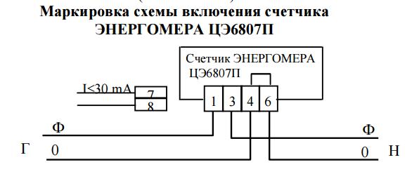 Схема подключения геркона в счетчик