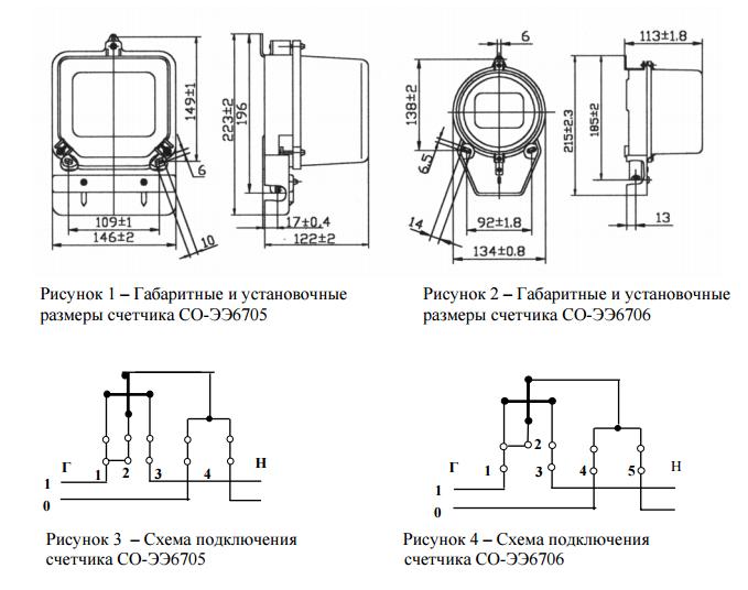 схема подключения со-ээ6706