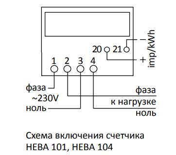 схема подключения нева-101