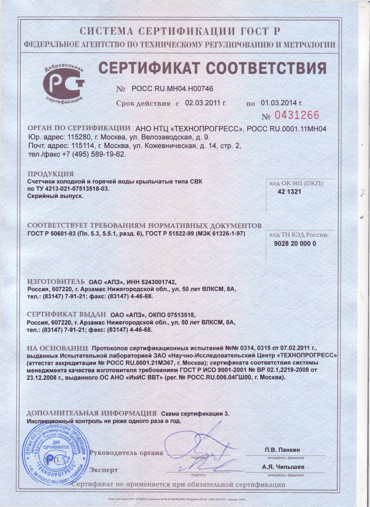 Сертификат «Эквател» СВК 15