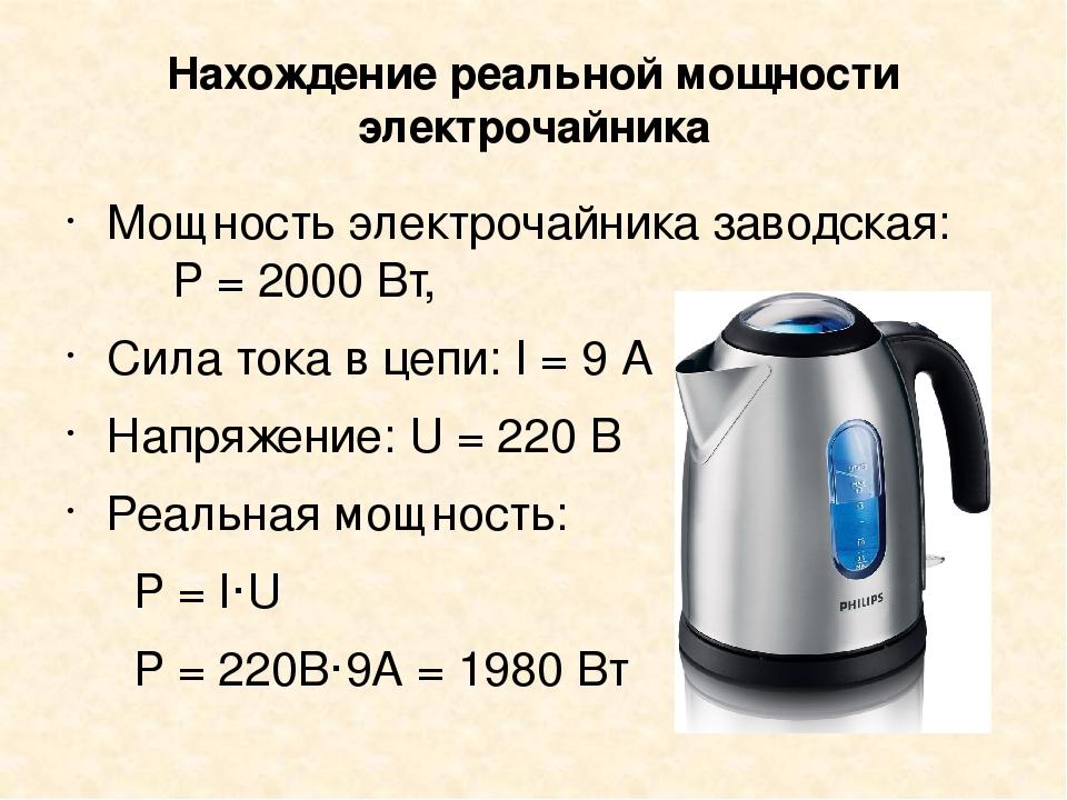 Мощность электрочайника
